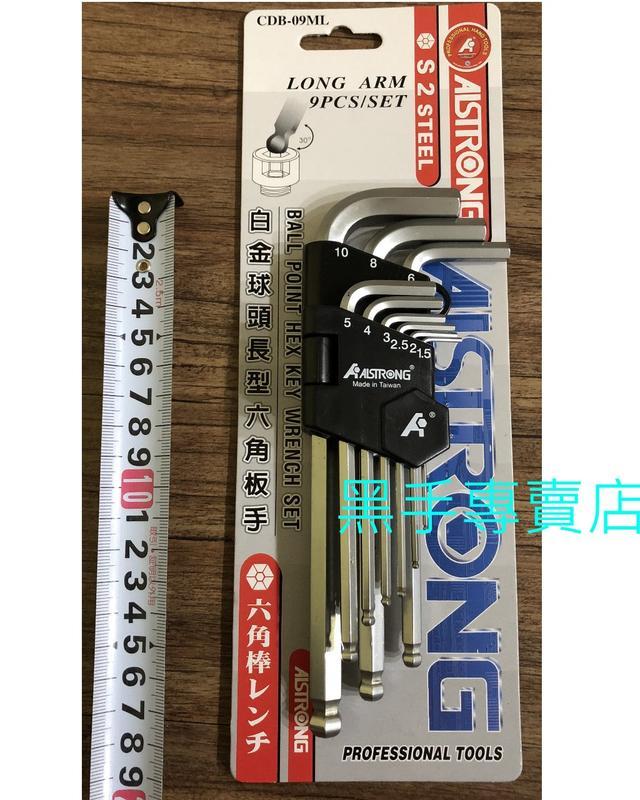 黑手專賣店 台灣製 ALSTRONG CDB-09ML 9支組白金球頭六角板手組 六角扳手組 六角球頭板手組