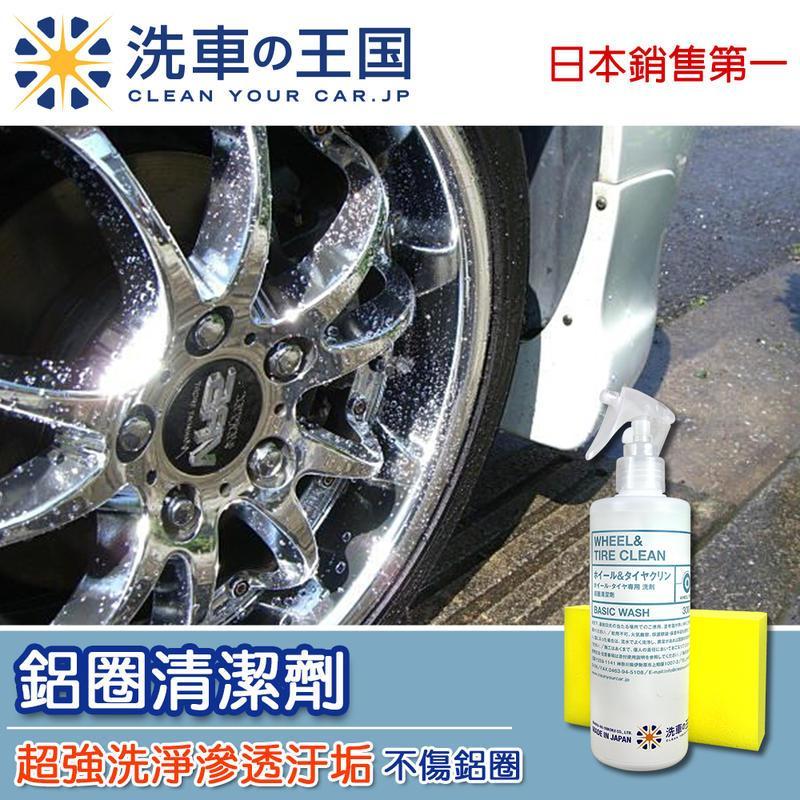 洗車王國 *鋁圈清潔劑* 鹼性成分/不傷鋁圈 /滲透洗潔力強/ 輪胎可用/日本銷售No.1