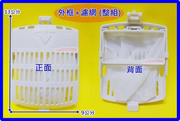 三洋洗衣機濾網 ASW-125M ASW-125MB ASW-125MTB 三洋濾網盒