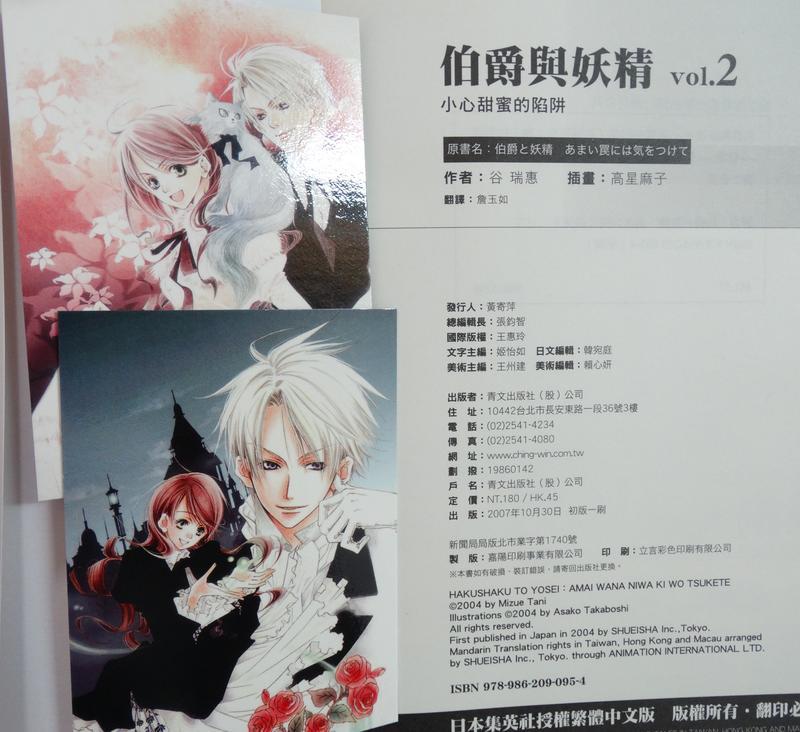 ✤AQ✤ 伯爵與妖精(2) 谷瑞惠著 青文出版 七成新(自有書) T0321