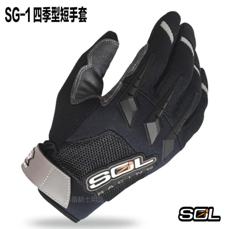 SOL 防摔手套 SG-1 SG1 機車手套|23番 四季型 短手套 關節手指防護飾塊 止滑 手指反光片 超商貨到付款
