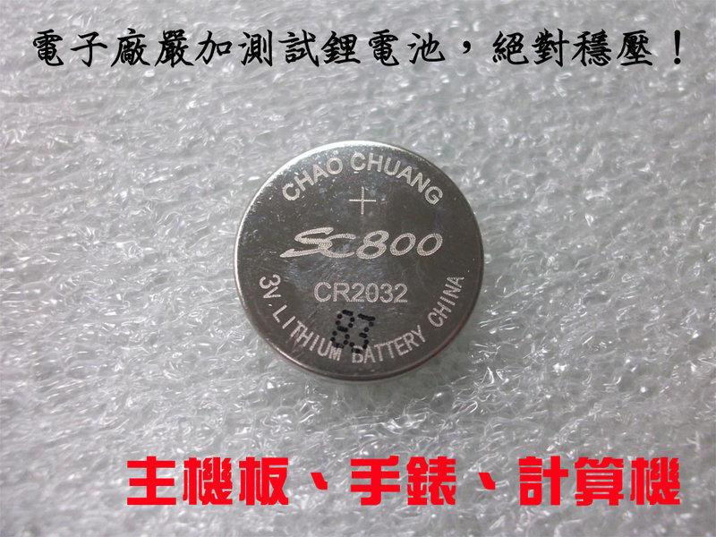【優倍斯特全新商品】CR2032 3V鈕釦水銀電池 主機板電池 計算機電池 手錶電池 碼錶電池 翻譯機電池 計步器電池 計時器電池