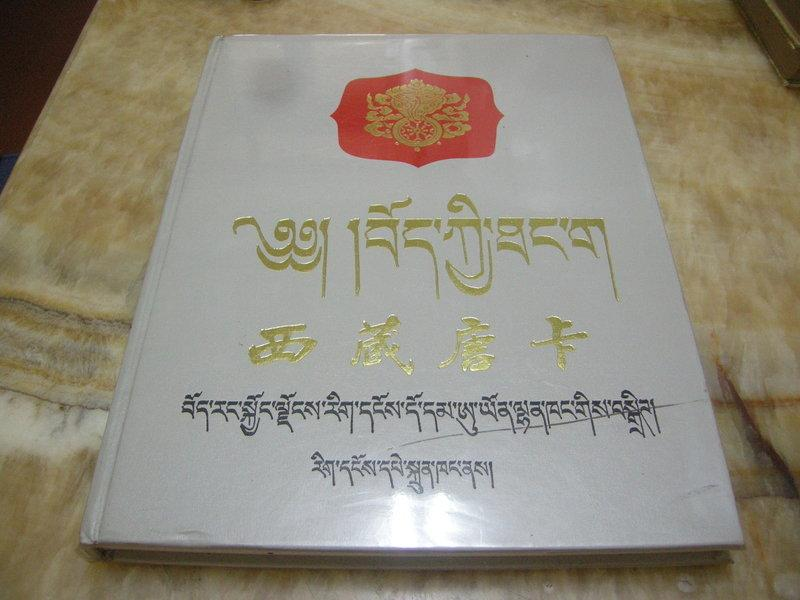 西藏唐卡 (精裝銅版彩印 八開大冊) 彌陀文物1989年初版  書況優品相佳加