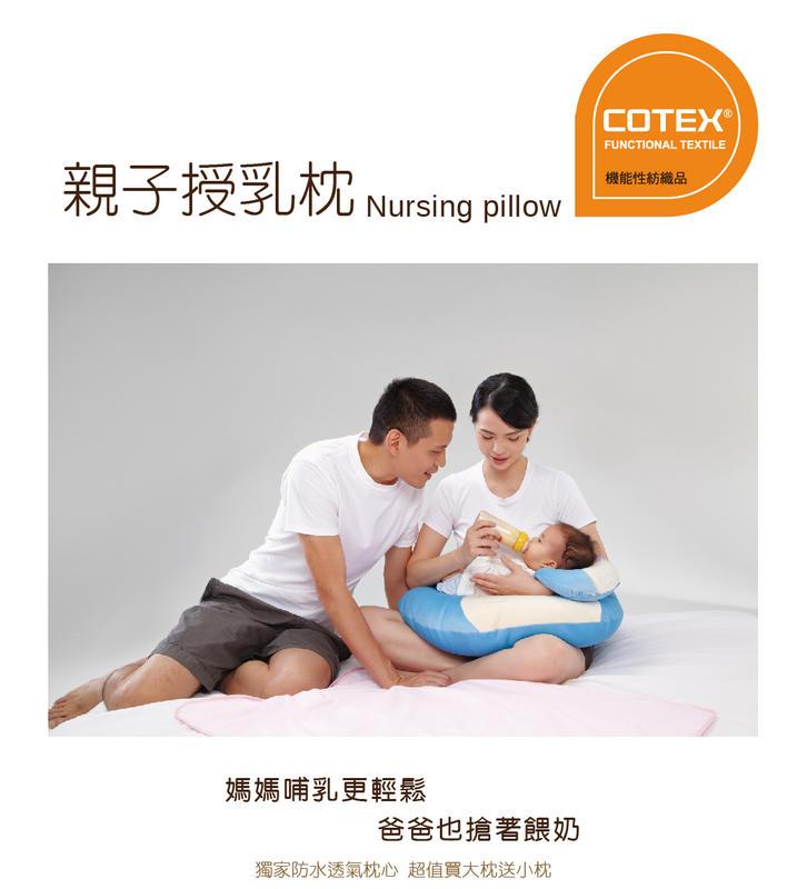 (MIT) COTEX 親子授乳枕+小臂枕 自售 全新未拆 (SIKAER 喜可 哺乳枕/C型枕/月亮枕)