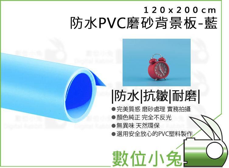 數位小兔【防水PVC磨砂背景板 120x200cm 藍】人像 商品 攝影棚 背景紙 防塵 網拍 背景布 可擦拭