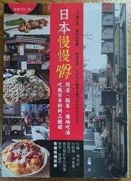 日本慢慢嚼:找店、點菜、道地吃法 吃遍日本好料三絕招 正樹 大大創意 日文 日語學習