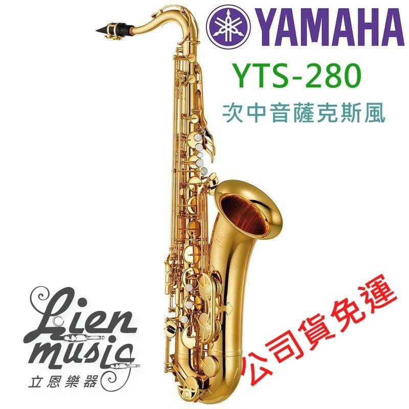 『立恩樂器』公司貨免運 YAMAHA YTS-280 次中音薩克斯風 tenor sax YTS 280ID 贈送架子