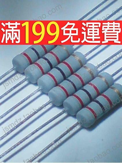 滿199免運2W 碳膜電阻 精度5% 200隻/包 130元1包 拍下備註阻值 非混裝 230-00801