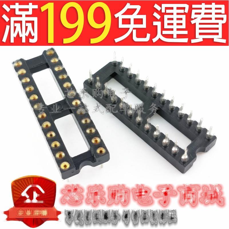 滿199免運窄體 28P圓孔IC插座 圓孔座 DIP28腳 IC座 1350元/17個一管 230-04328