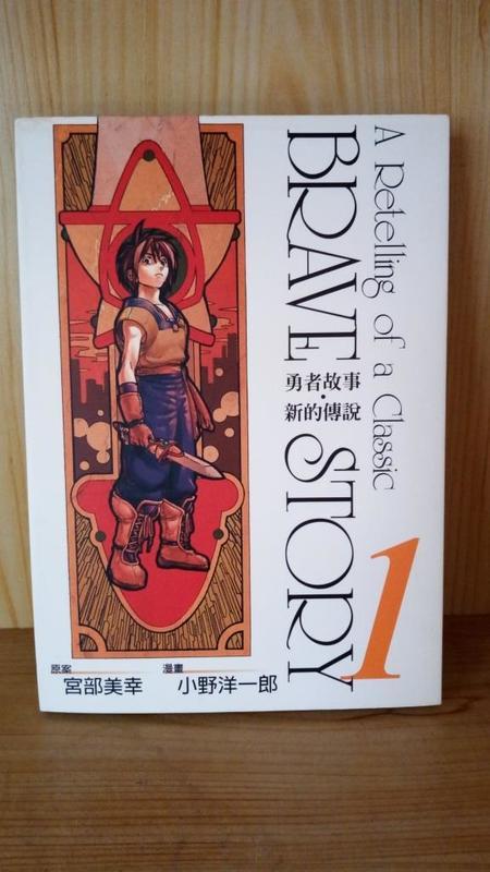 勇者故事 .新的傳說1 小野洋一郎 宮部美幸 漫畫  繁體中文 自有書無章釘 二手