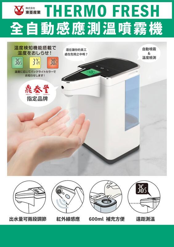 日本品牌THERMO FRESH酒精自動噴霧《送酒精濕紙巾》