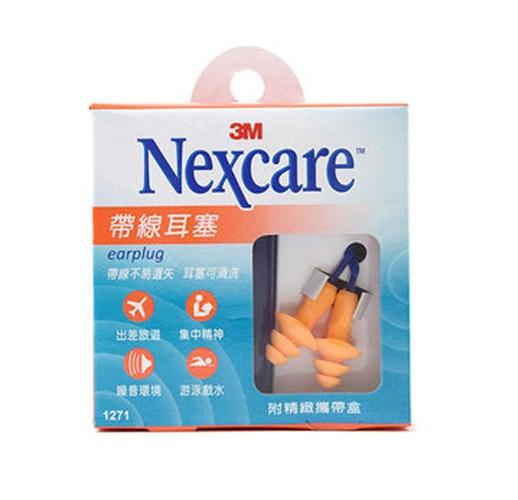 公司貨 3M Nexcare 帶線耳塞(附攜帶盒) 1271【德芳保健藥妝】