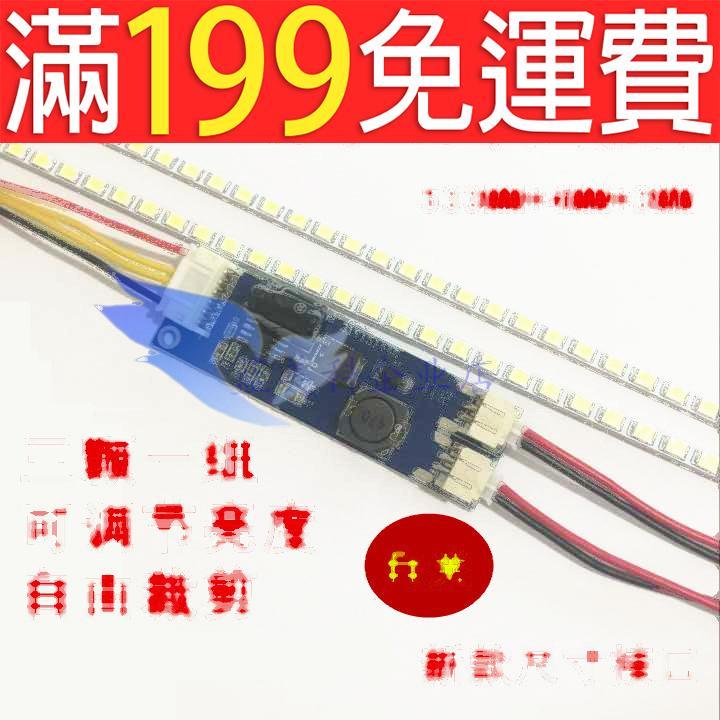 滿199免運19寸22寸24寸寬屏通用可調光LED燈條套 液晶燈管LCD改LED背光套件 230-00635