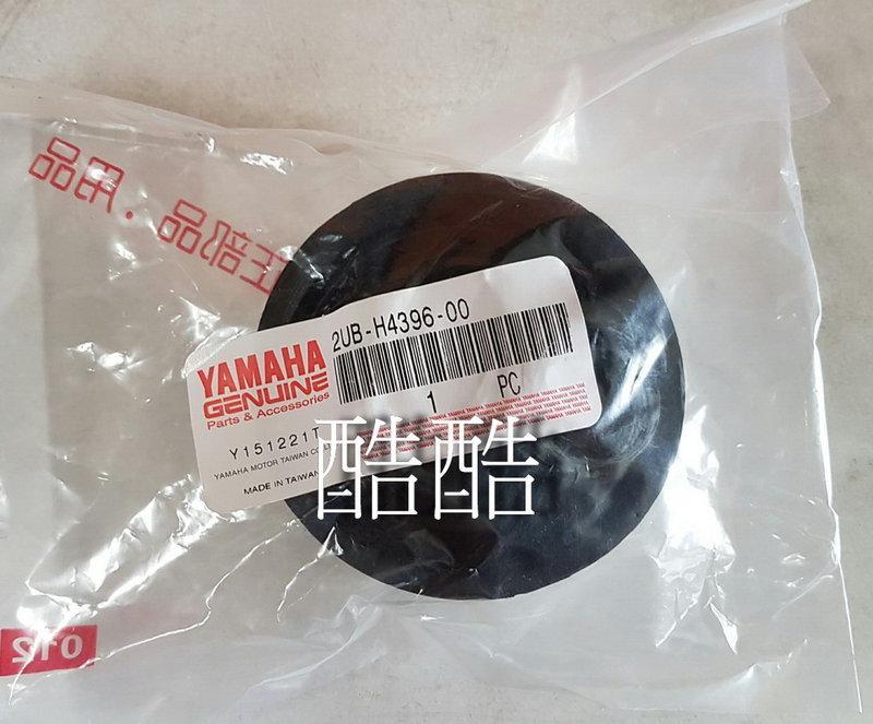 全新 YAMAHA 山葉原廠 2UB-H4396-00 勁戰四代 雙碟 大燈防水橡皮 彰化可自取