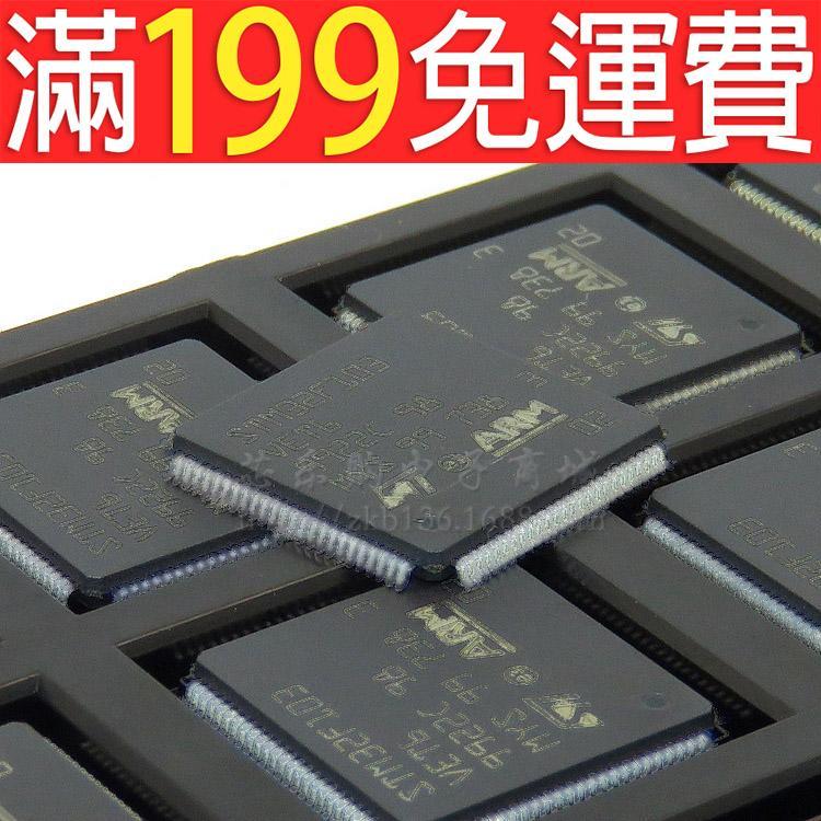 滿199免運STM32F103VET6 LQFP100 貼片 單片機 IC 芯片 微控制器 原裝進口 230-02326