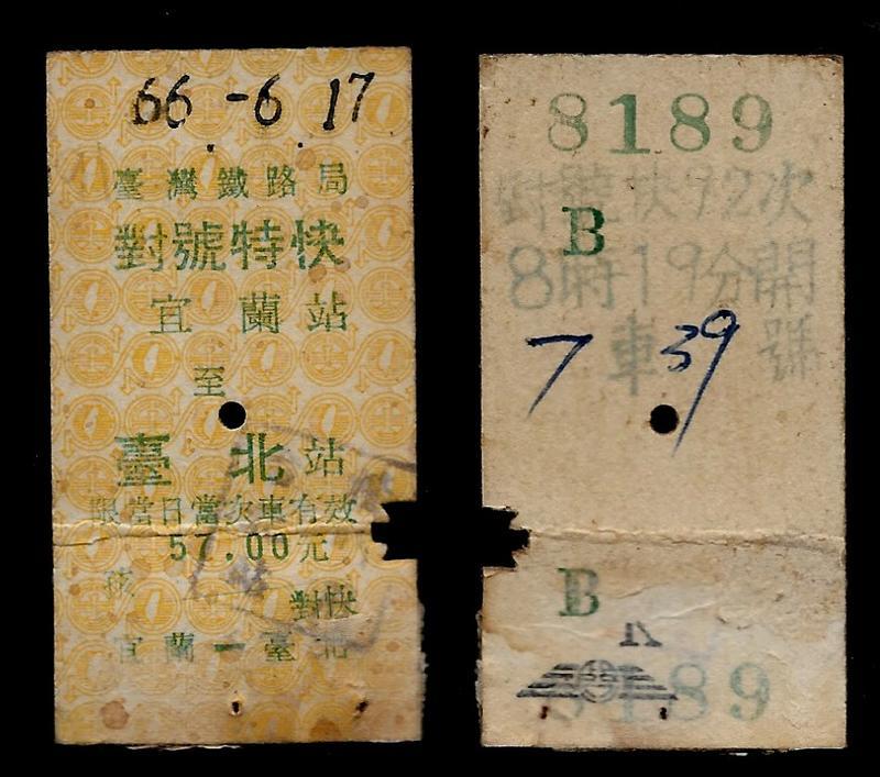 <早期//硬卡式火車票>對號特快//宜蘭-臺北 (1044B2-)
