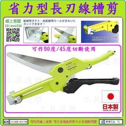 ★來店優-工具道樂★日本 MERRY 省力型長刃線槽剪 線槽剪 U型線槽 電工剪 LDC110 非SX-15 WT-1