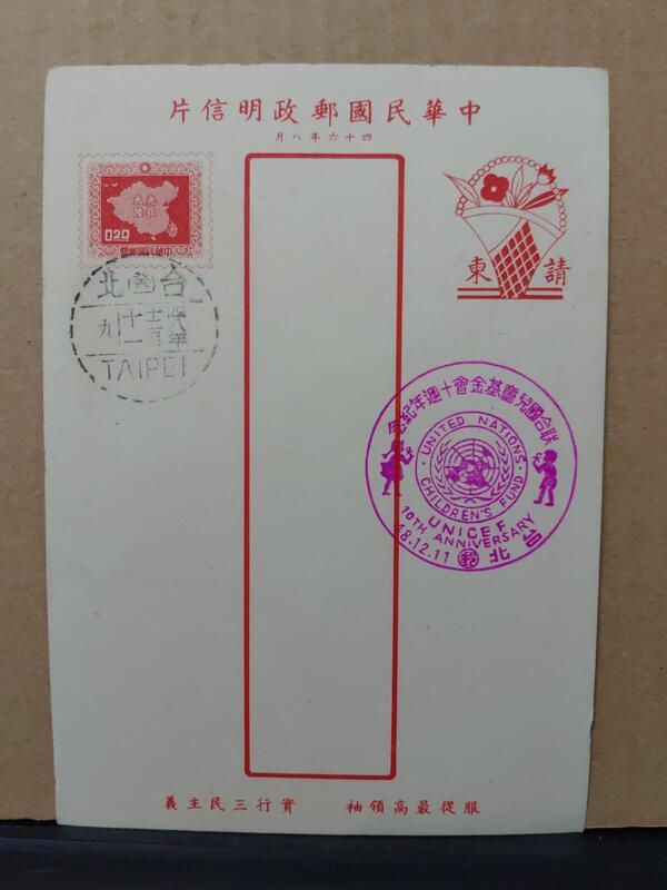 【郵品 有品】明信片 請柬 聯合國兒童基金會十週年紀念 反共標語 服從最高領袖實行三民主義 民國48年(ST002)