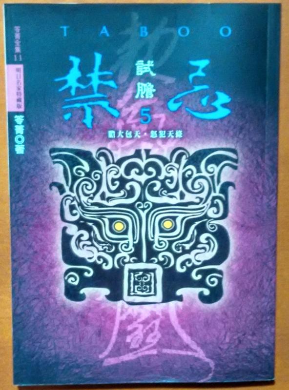 恐怖小說 禁忌05 試膽(特藏版) 笭菁 明日工作術 有黃斑 190911B【明鏡二手書 2010B】