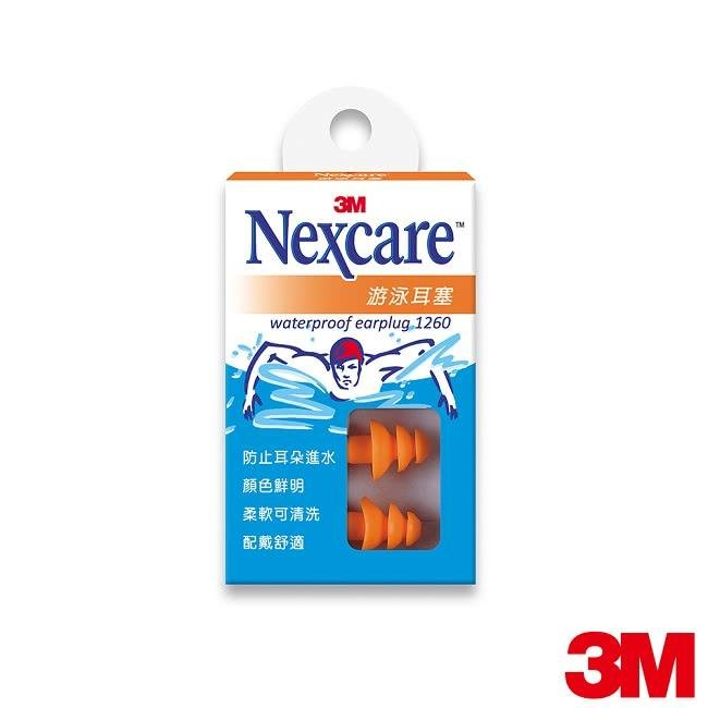 公司貨 3M Nexcare 游泳耳塞 1260(2粒入) 【德芳保健藥妝】