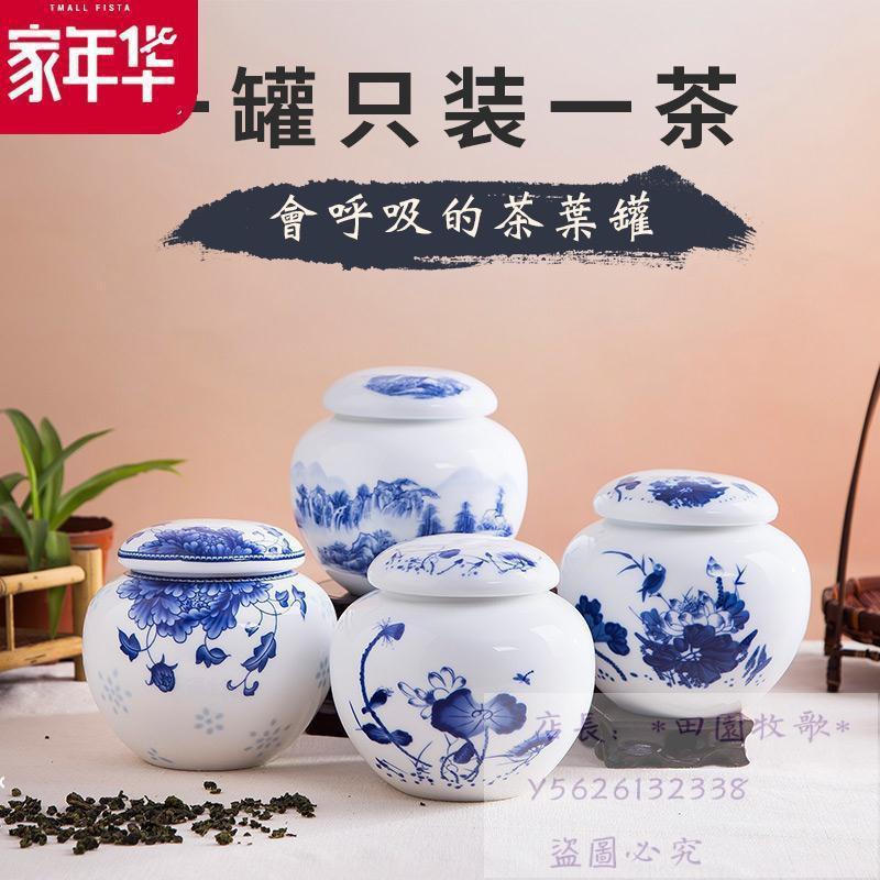 洛威陶瓷茶葉罐景德鎮青花瓷小號迷你便攜密封裝茶儲存罐圓形罐子