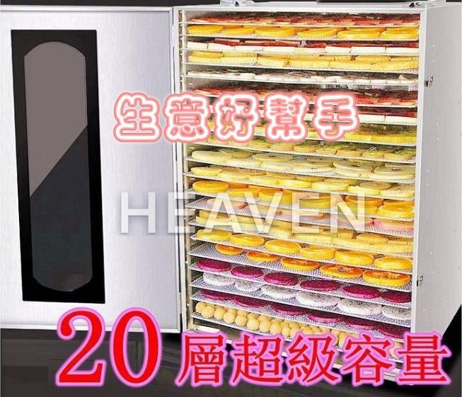 20層+1大容量 110V信用卡12期零利分期 電腦觸控 不鏽鋼 食物烘乾機 食物乾燥機 食品 烘乾機 乾燥機 中藥乾燥