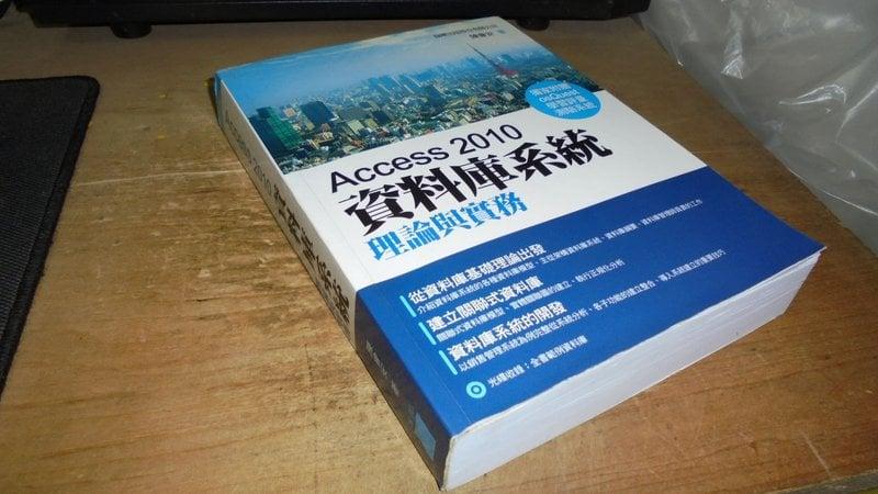 古集9X ~Access 2010資料庫系統理論與實務 旗標 9789574429233 少數劃記 無光碟 2011