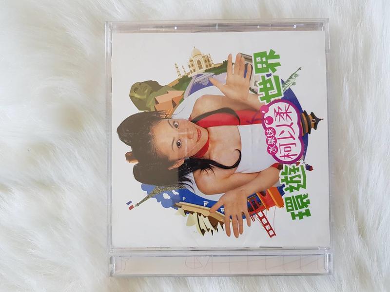 柯以柔【環遊世界】音樂專輯作品  電台宣傳專用 絕版收藏