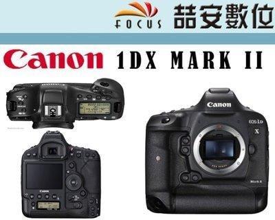 《喆安數位》 Canon EOS 1DX MARK II 1DX2 1DXII 單機身 BODY 平輸 店保一年 #4