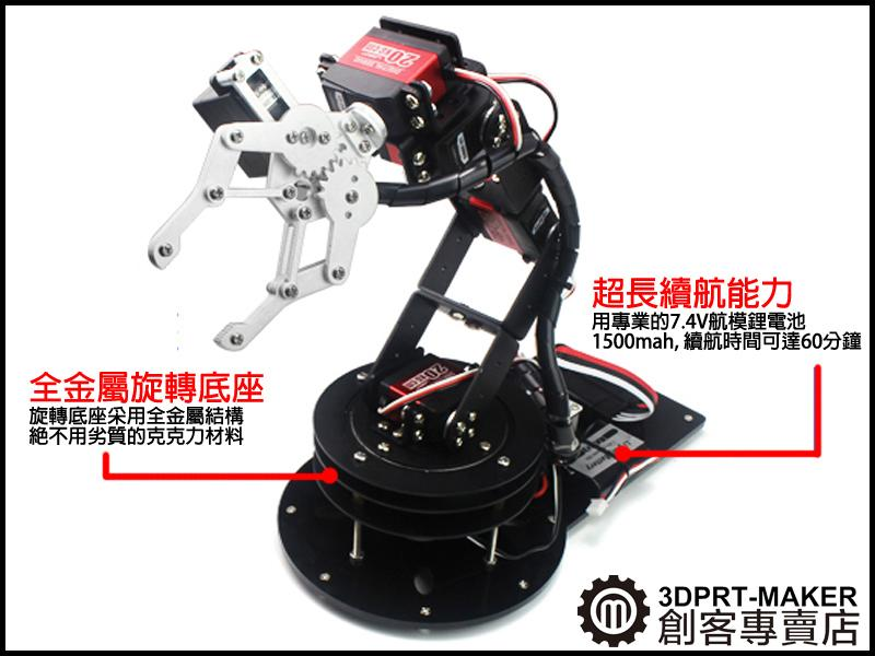 【3DPRT 專賣店】成品 金屬機械手臂 6自由度關節 PS手把 藍牙 APP 控制★B03A003★