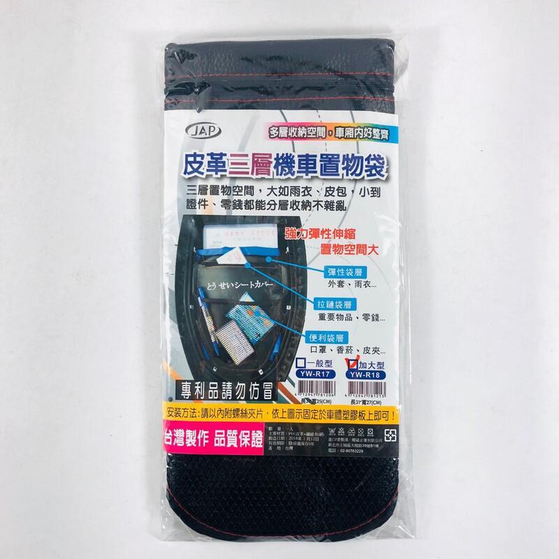 JAP 皮革三層機車置物袋(加大) YW-R18