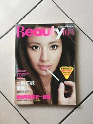 Beauty 103美妝魔法影音全記錄 李蒨蓉 無光碟 八成新<I1>