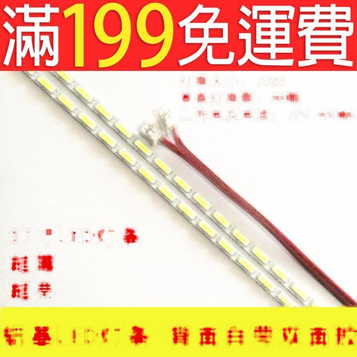 滿199免運37寸 液晶電視LED背光燈條420MM 燈管LCD液晶電視背光燈管改裝 230-00901