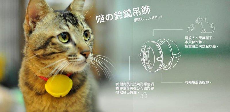 [核子設計]喵鈴鐺 貓鈴鐺 項圈  獨家寵物用品 麥當勞鈴鐺更好 哆啦A夢鈴鐺