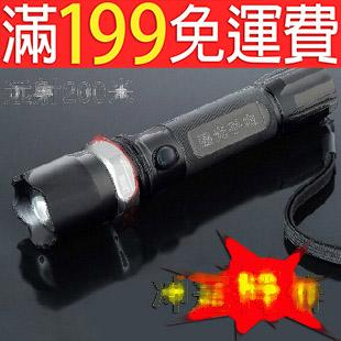 滿199免運XPE機械戶外用品電筒充電調光遠射調焦 變焦LED強光手電筒軍 230-02449