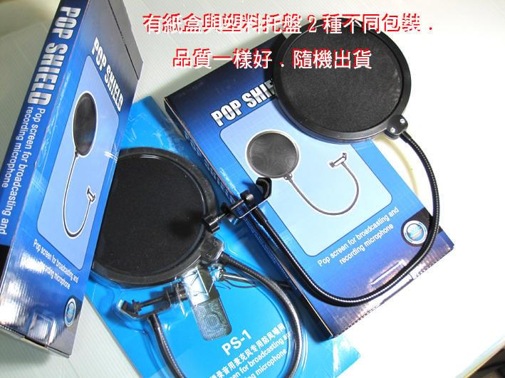 最熱銷專業級防噴罩13cm防噴網雙層 rc語音 北市面交 電容式麥克風KMIC POP ISK SPS016可參考