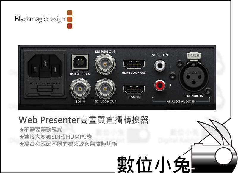免睡攝影【Blackmagic Web Presenter高畫質直播轉換器】視訊 直播機 導播機 串流網路