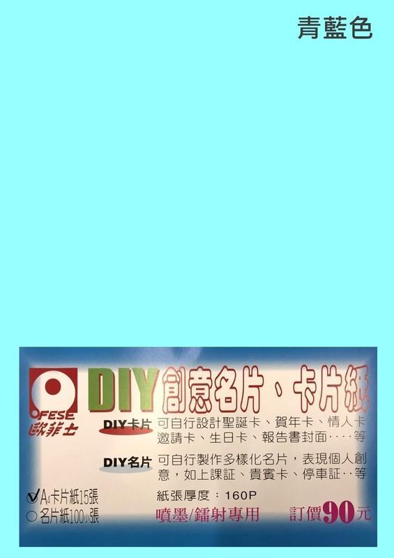 DIY A4創意名片/卡片紙 (青藍色) 5包/張/15張  張/150P