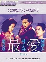 20-930-11-最愛(香港版DVD)林子祥/張艾嘉/繆騫人/羅美薇