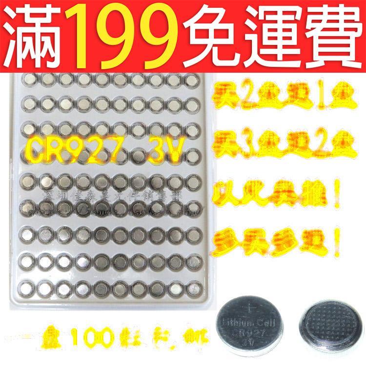 滿199免運CR927紐扣電池3V正姿護眼電池CR927矯正護眼筆電池3D眼鏡電池包郵 230-01478