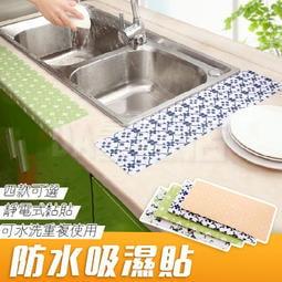 50x12cm 吸濕貼 靜電貼 美觀 防水 高品質 自黏 廚房 衛浴 浴室 流理台 洗手台 馬桶 多種款式可選