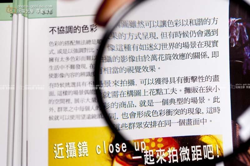 [享樂攝影] Close Up 近攝鏡片 67mm +4  近拍 4倍 微距鏡片 CANON NIKON