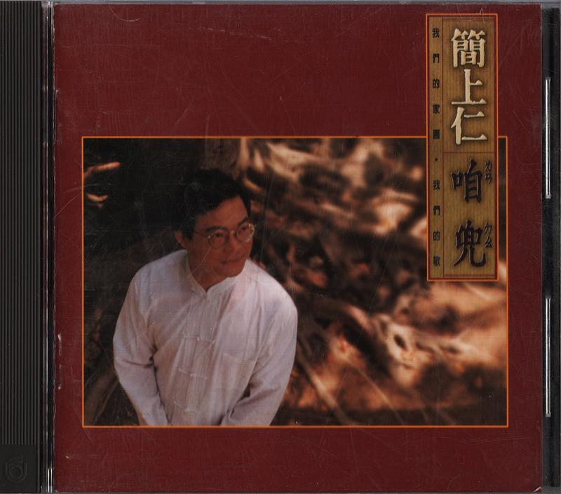 【華語CD|簡上仁 咱兜 G首版 無IFPI 附歌本】飛碟 045099837021|微紋 1809
