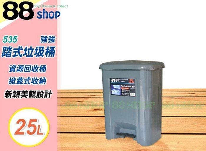 88玩具收納☆強強踏式垃圾桶 37*28*48cm 535 資源回收桶 掀蓋式收納桶 分類桶 附蓋25L 4入1150元