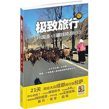 【愛書網】9787546412023 極致旅行:318國道川藏線騎游紀行 簡體書 作者:蔡軍