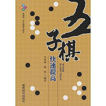 【愛書網】9787546412061 五子棋快速提高 簡體書 作者:李洪斌,顧煒 編著