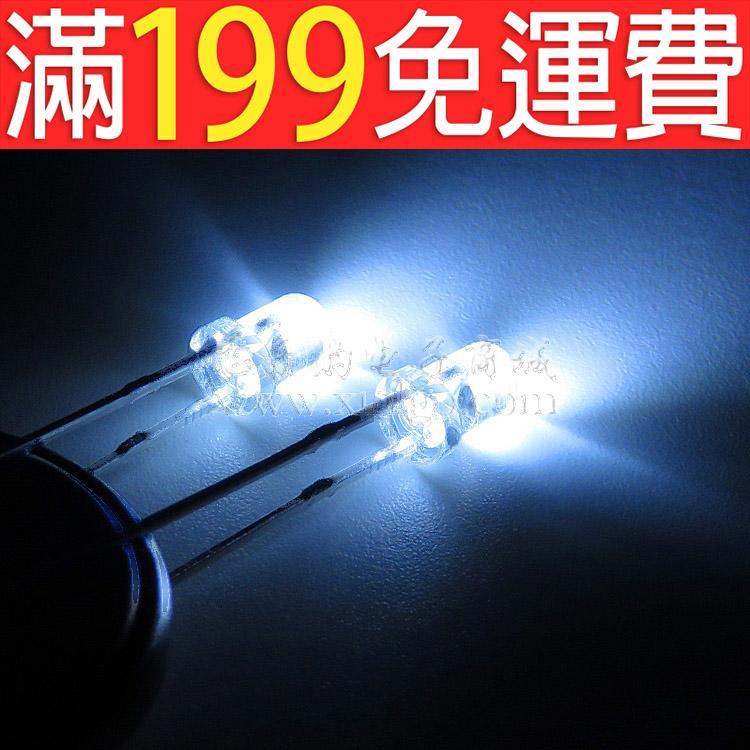 滿199免運3MM 白髮白光 發光二極管 白色LED 高亮 F3白燈短腳 230元/包 230-00913