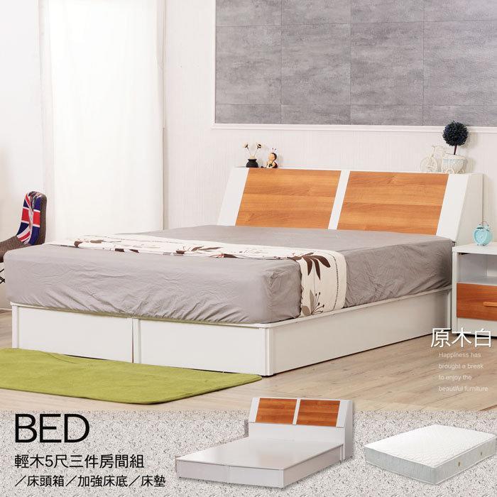 【UHO】DA- 輕木 多功能收納 5尺雙人三件 房間組 床組 免運費