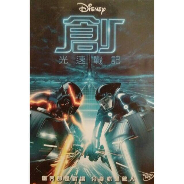 創-光速戰記  /迪士尼 創界即是戰場 分身異是敵人(當天出貨 台灣正版二手DVD) 歐美 科幻