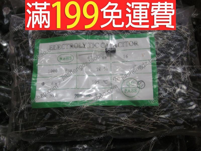滿199免運衝皇冠16V 47UF 4X7mm 電解電容 4*7 國產全新 (一包1000隻) 230-03642